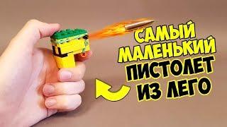 як зробити пістолет з лего який стріляє відео російською