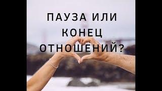 Пауза или точка в ваших отношениях ?
