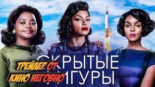 Русский трейлер - Скрытые фигуры