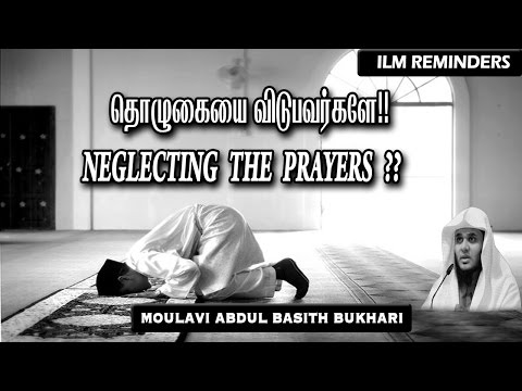 Are you neglecting the prayers ! ~ Tholuagayai thavaragale !┇ILM lectures ┇~ Abdul Basith Bukhari