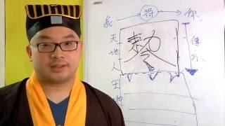符咒中勅令的意思 - 神功符咒法訣