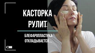 НЕРЕАЛЬНО КРУТОЙ Уход за Областью Вокруг Глаз ВСЕГО ОДИН Аптечный Продукт