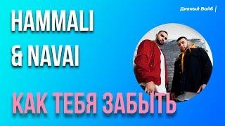 HAMMALI & NAVAI - КАК ТЕБЯ ЗАБЫТЬ (Премьера)