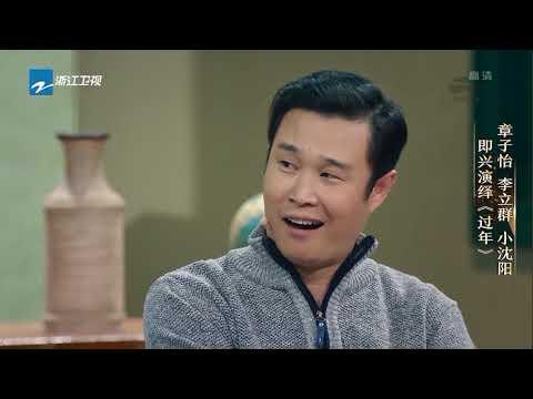 章子怡 李立群 小沈阳即兴演绎《过年》《我就是演员》第7期 表演片段 20181020[浙江卫视官方HD]