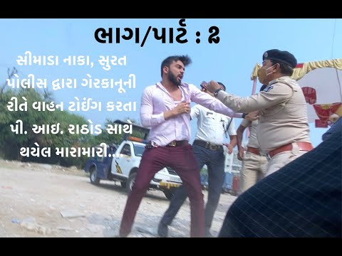 Facebook live about what happen after tragedy at Sarthana Traffic Godown, Surat.