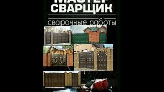 Алматы забор ворота 28 февраля 2017 г.87023917636(, 2017-02-28T05:01:55.000Z)