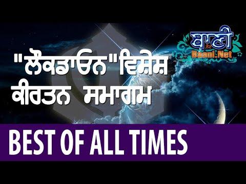 D-Live-Gumat-Samagam-Best-Of-All-Time-Gurbani-Kirta