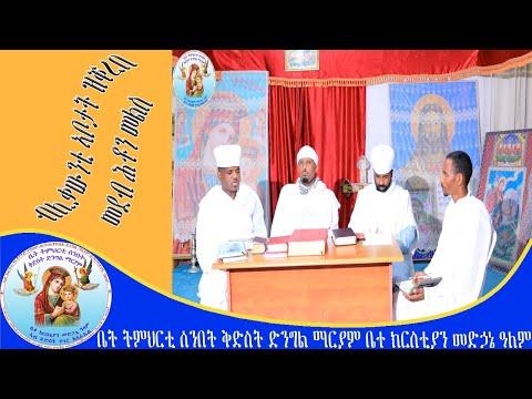 ቅዱስ ዮሓንስ eritrean orthodox tewahdo church