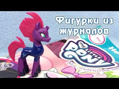 Темпест Шэдоу - обзор фигурки из журнала Май Литл Пони (My Little Pony)