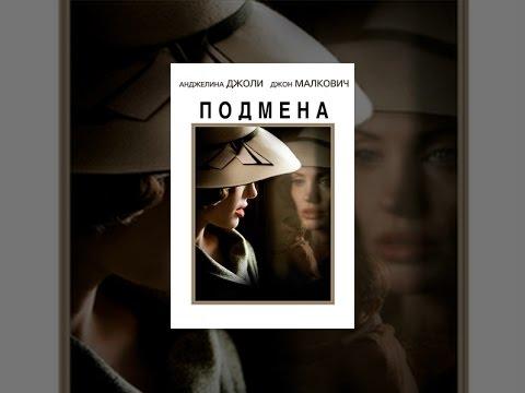 Фильм ПОДМЕНА 2011