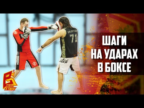 Работа ног в боксе - как шагать при ударах. Техника бокса. Эльмар Гусейнов