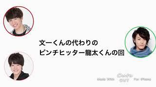室龍太 大橋和也 藤原丈一郎.