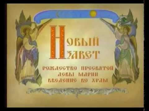 Рождество пресвятой богородицы православный мультфильм
