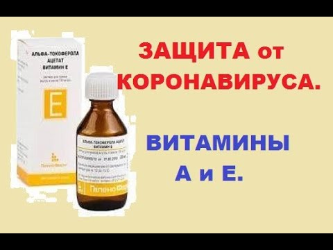 Защита от коронавируса.  Витамин А и Е. Алена Дмитриева.