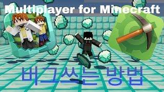[올블랙TV] 마인크래프트 멀티앱(Multiplayer for Minecraft)를 마스터앱으로 버그,치트쓰는 방법 for 0.14.X