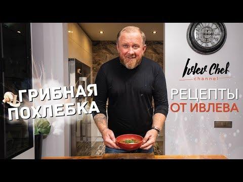Рецепты от Ивлева - ГРИБНАЯ ПОХЛЕБКА (Можно в пост)