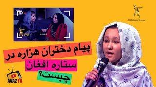 پیام دختران هزاره در ستاره افغان چیست ?  / Afghan Star S14