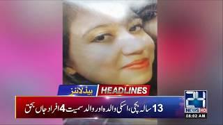 Fawad Chaudhry Statement On Sahiwal Incident! - 8am News Headlines   20 Jan 2019   24 News HD