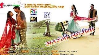 Rajsthani Dj Song 2018 - सतरंगी लहरियो - Satrangi ...