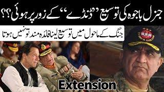 PM Imran Khan Gives 3-Years Extension TO Gen Qamar Bajwa