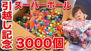 セイキンの新居公開!引越し記念にスーパーボール3000個ぶちまけます! thumbnail