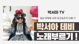 [서아TV] 서아테비 핑크퐁 노래 부르기