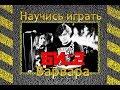 Би 2 Варвара на гитаре Аккорды бой Подробный разбор песни mp3