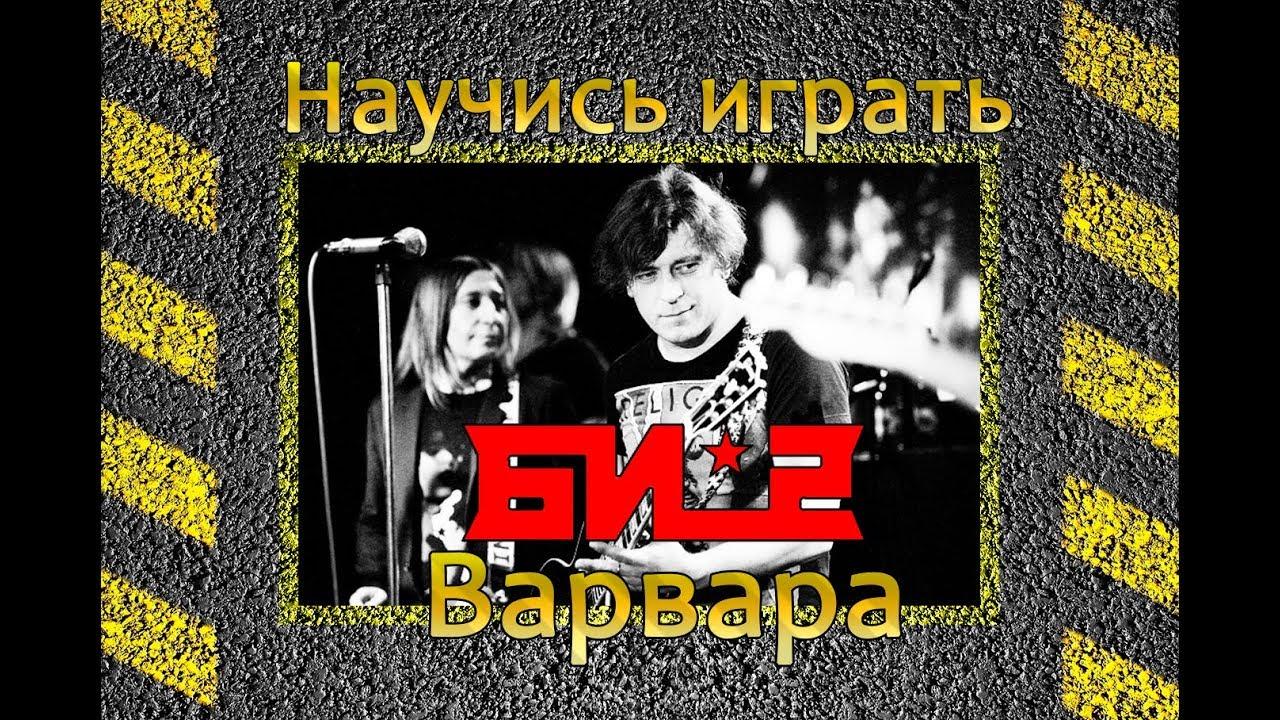 Би-2 Варвара на гитаре. Аккорды, бой. Подробный разбор песни