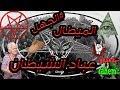 Metal et Satanisme en Algérie الميطال وعباد الشيطان في الجزائر