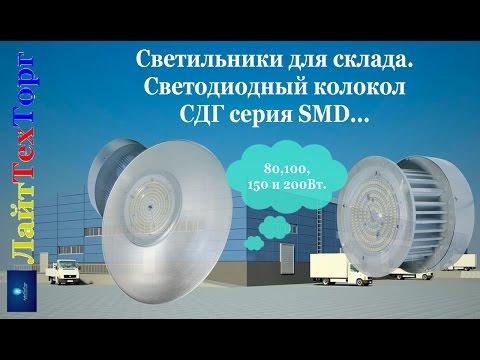 Светодиодный светильник колокол СДГ 80  150 SMD.
