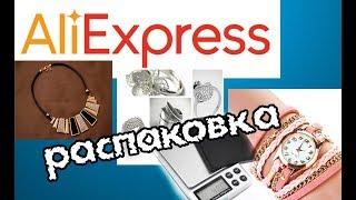 AliExpress Распаковка посылок.