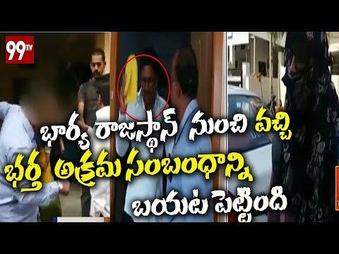 భర్త  అక్రమ సంబంధాన్ని బయట పెట్టింది Wife Caught Husband Red-Handed Illegal Affair | Hyd | 99TV
