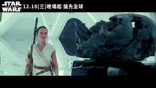 完美結局 經典永傳 【STAR WARS : 天行者的崛起】 12.18(三)晚場搶先全球上映
