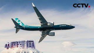 [中国新闻] 波音737 MAX又发现新隐患 能否复飞面临多重不确定性 | CCTV中文国际