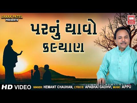 પરનું થાવો કલ્યાણ I Parnu Thavo Kalyan I Vinela Moti 4 I Hemant Chauhan I Gujarati Bhajan Song