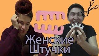 """Парни Угадывают Женские Штучки (""""Парни Против Девушек"""")"""