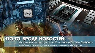 AMD рассылает бесплатные процессоры, а Nvidia не хочет выпускать новые игровые видеокарты