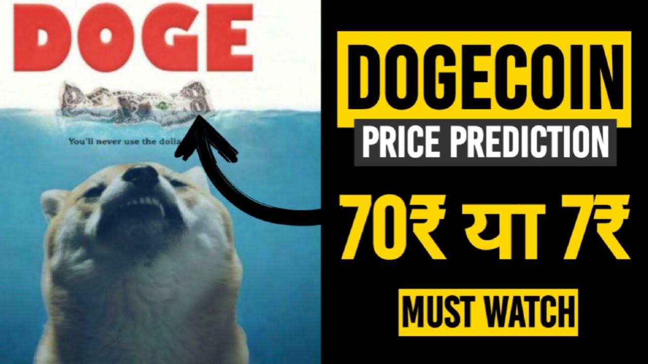 dogecoin price prediction | dogecoin news today | dogecoin ...