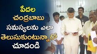 పేదల సమస్యలను  ఎలా తెలుసుకుంటున్నారో చూడండి | ChandraBabu | TDP | Vistiors Met | TeluguInsider