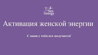 Программа АКТИВАЦИЯ ЖЕНСКОЙ ЭНЕРГИИ