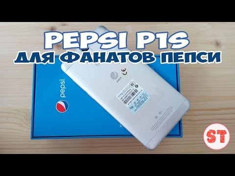 PEPSI P1S - распаковка смартфона ПЕПСИ
