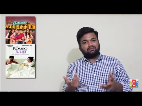 Inimey ippadithaan and Romeo Juliet review by prashanth