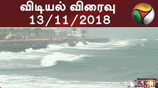 Vidiyal Viraivu   13-11-2018   Puthiya Thalaimurai TV