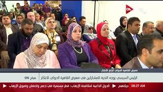 صباح أون - السيسي يوجه التحية للمشاركين في معرض القاهرة الدولي للابتكار thumbnail