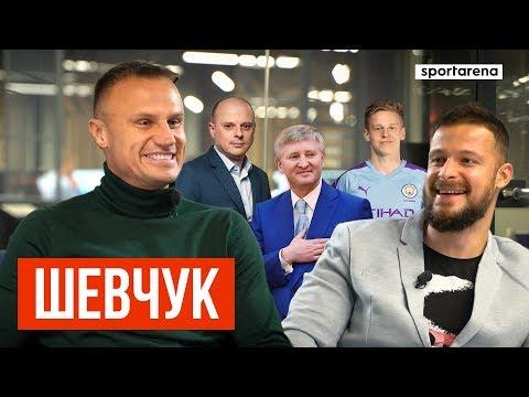 Вячеслав Шевчук – канал Футбол, Шахтер, Ахметов и феномен Зинченко