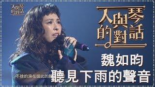 【單曲純享版】魏如昀-聽見下雨的聲音《人與琴的對話》
