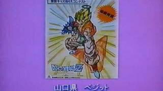 ドラゴンボールZ Tape End Special