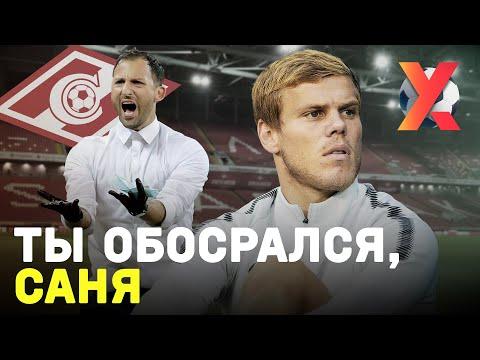 КОКОРИН ПРОВАЛИЛ ДЕРБИ С ЦСКА. Сань, как там