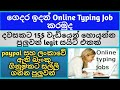 online typing jobs earn 15$ per day at home