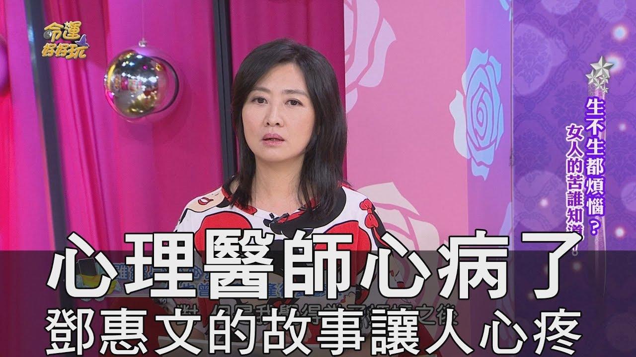 【精華版】心理醫師心病了 鄧惠文的故事讓人心疼 - YouTube